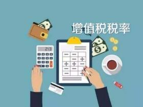 财政部 税务总局 关于调整增值税税率的通知