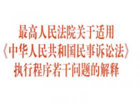 最高人民法院关于适用《中华人民共和国民事诉讼法》若干问题的解释