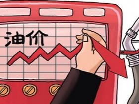 2019年油价调整时间表 1-12月全年调整周期一览