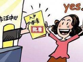 中华人民共和国户口登记条例