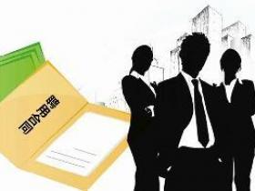 四川省事业单位聘用合同书