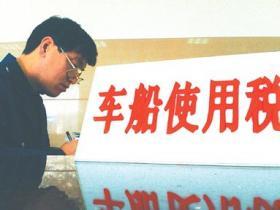 中华人民共和国车船税暂行条例实施细则