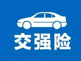 机动车交通事故责任强制保险条例